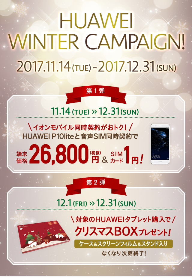 HUAWEI WINTER campaign!
