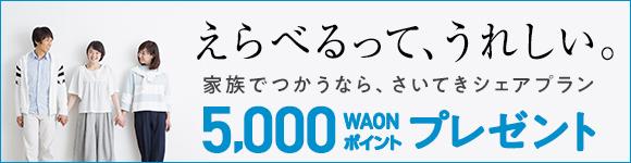 今お乗換えなら5,000WAONポイントプレゼント!