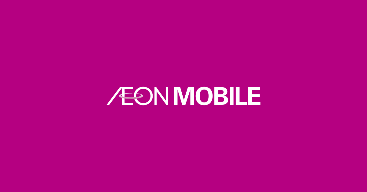 イオンモバイル|業界最安級の格安スマホ・格安SIM