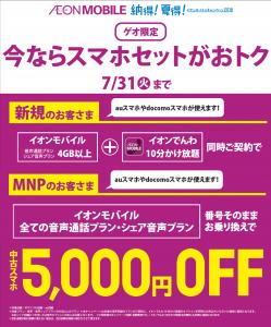 Aeon モバイル キャンペーン
