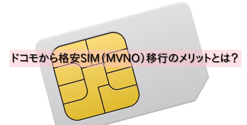 ドコモから格安SIM(MVNO)移行のメリットとは?|料金・速度 ...