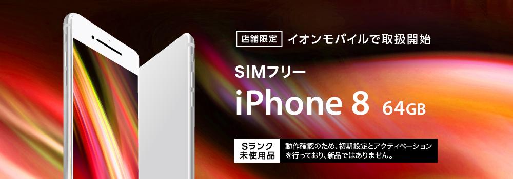 【店舗限定】SIMフリーiPhone 8(未使用品)取扱開始